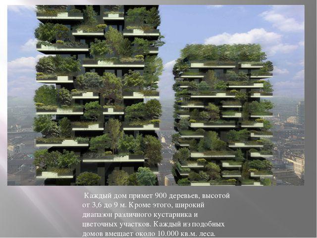 Каждый дом примет 900 деревьев, высотой от 3,6 до 9 м. Кроме этого, широкий...