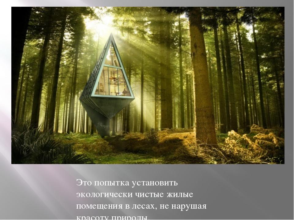 Это попытка установить экологически чистые жилые помещения в лесах, не наруша...