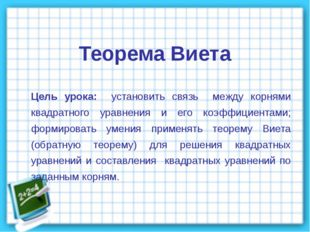 Теорема Виета Цель урока: установить связь между корнями квадратного уравнени