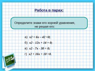 Работа в парах: Определите знаки его корней уравнения, не решая его: а) х2 +