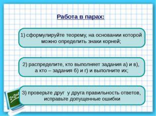 Работа в парах: . сформулируйте теорему, на основании которой можно определит
