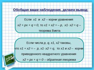 Обобщая ваши наблюдения, делаем вывод: Если x1 и x2 – корни уравнения x2 + px