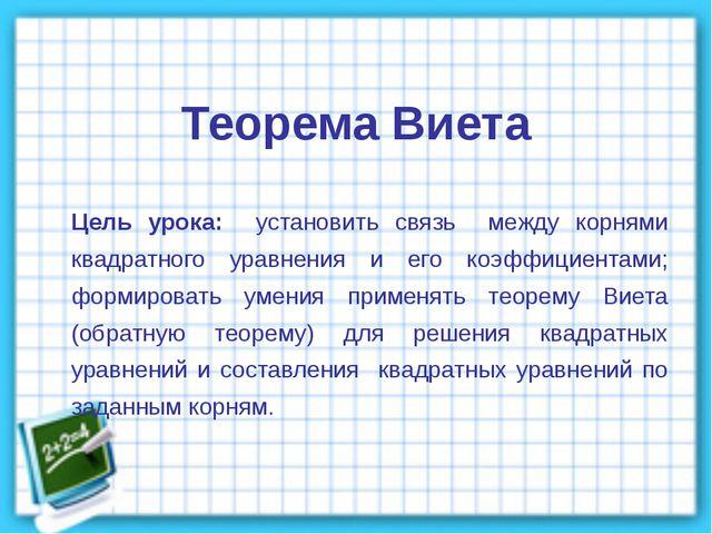 Теорема Виета Цель урока: установить связь между корнями квадратного уравнени...