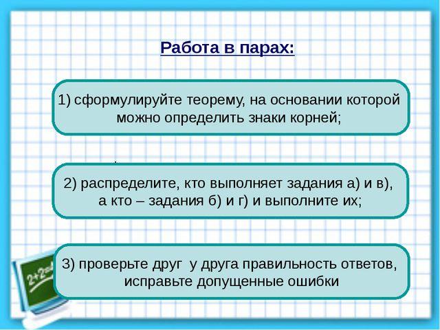 Работа в парах: . сформулируйте теорему, на основании которой можно определит...