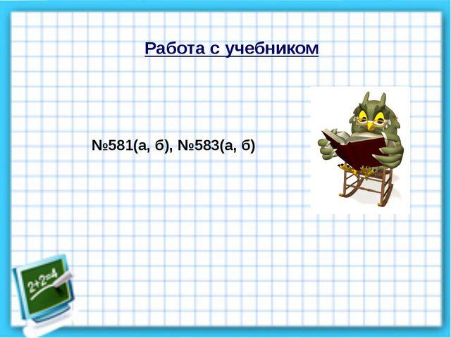 Работа с учебником №581(а, б), №583(а, б)