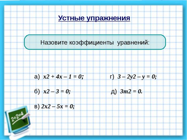 Назовите коэффициенты уравнений: Устные упражнения а) х2 + 4х – 1 = 0; г) 3...