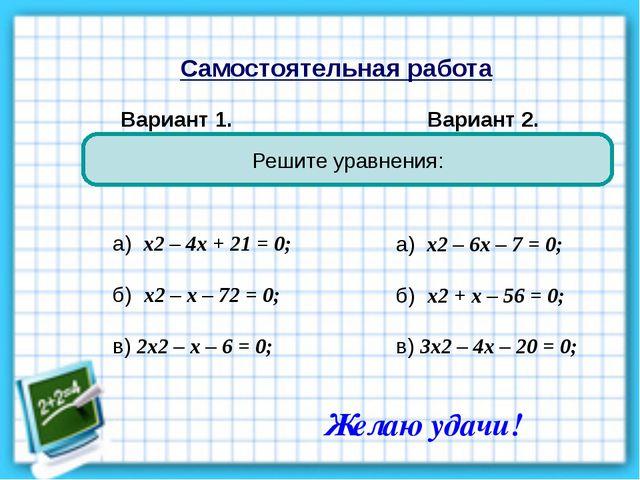 Самостоятельная работа Вариант 1. Вариант 2. Решите уравнения: а) х2 – 4х + 2...