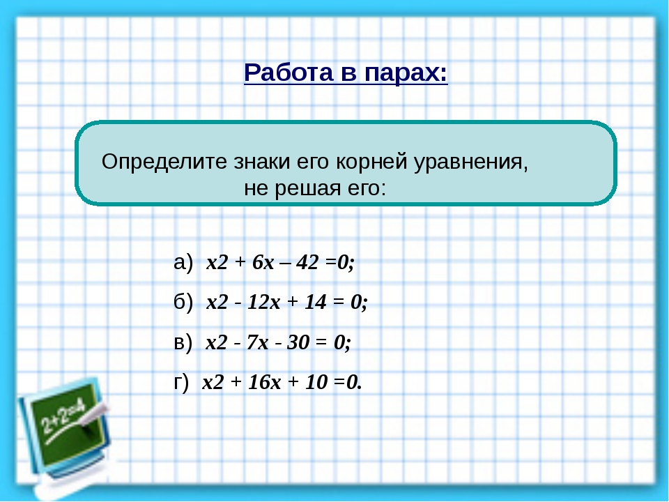Работа в парах: Определите знаки его корней уравнения, не решая его: а) х2 +...