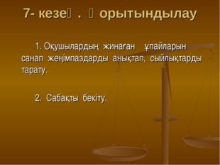 7- кезең. Қорытындылау 1. Оқушылардың жинаған ұпайларын санап жеңімпаздарды