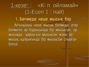 1-кезең: «Көп ойламай» (1-Есеп 1 ұпай) 1. Бөлмеде неше мысық бар Айтыңызшы