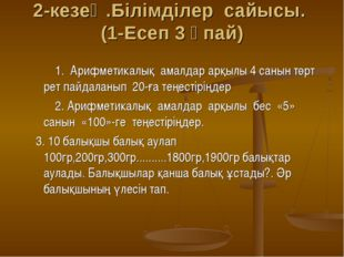 2-кезең.Білімділер сайысы. (1-Есеп 3 ұпай) 1. Арифметикалық амалдар арқылы