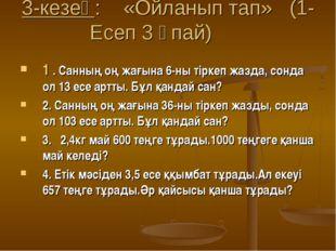 3-кезең: «Ойланып тап» (1-Есеп 3 ұпай) 1 . Санның оң жағына 6-ны тіркеп жазда