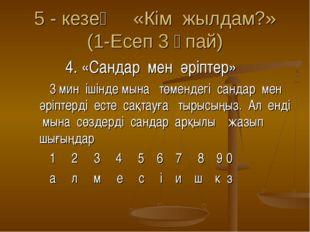 5 - кезең «Кім жылдам?» (1-Есеп 3 ұпай) 4. «Сандар мен әріптер» 3 мин ішінд