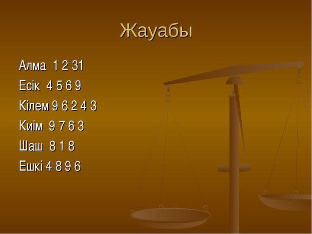 Жауабы Алма 1 2 31 Есік 4 5 6 9 Кілем 9 6 2 4 3 Киім 9 7 6 3 Шаш 8 1 8 Ешкі 4...
