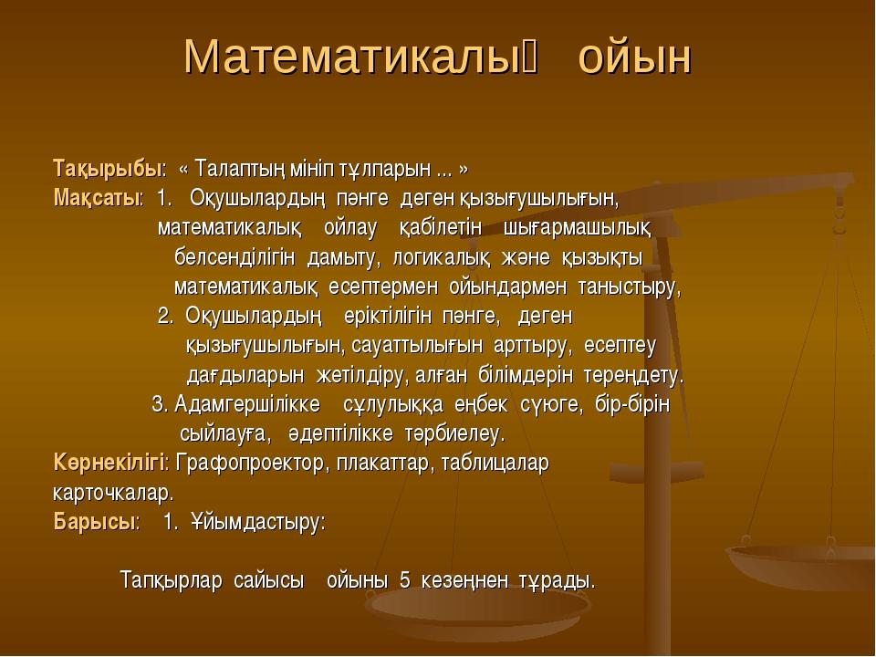Математикалық ойын Тақырыбы: « Талаптың мініп тұлпарын ... » Мақсаты: 1. Оқуш...