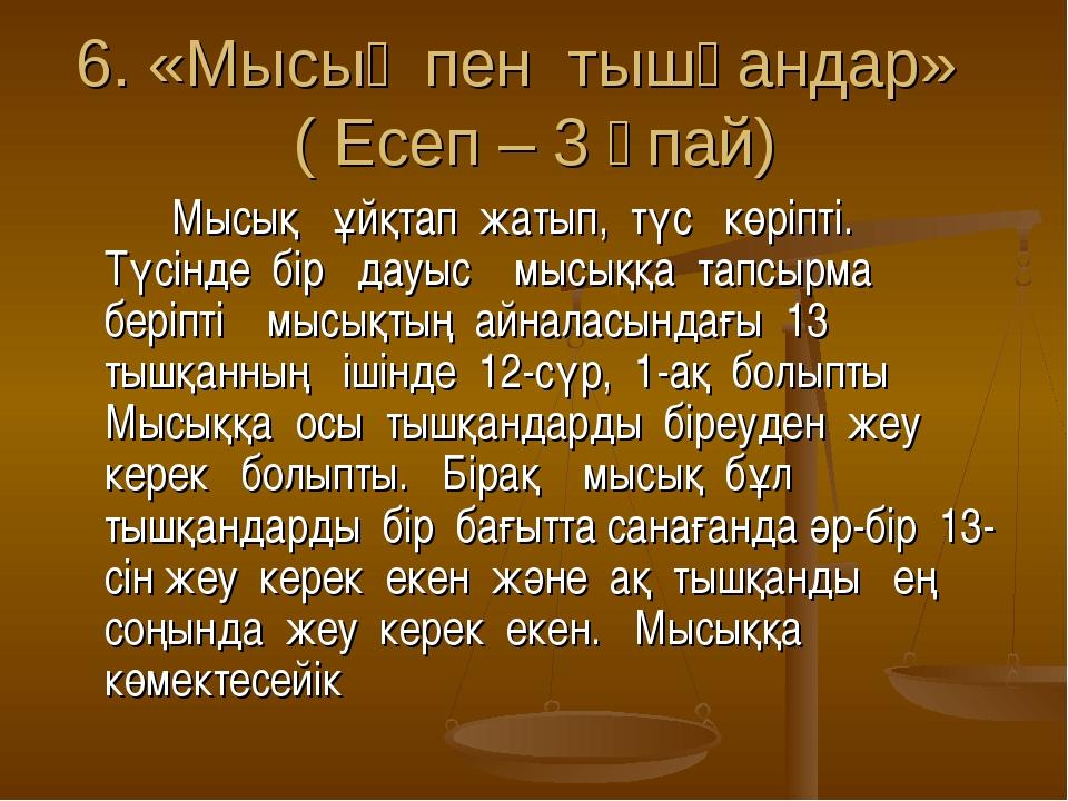 6. «Мысық пен тышқандар» ( Есеп – 3 ұпай) Мысық ұйқтап жатып, түс көріпті....