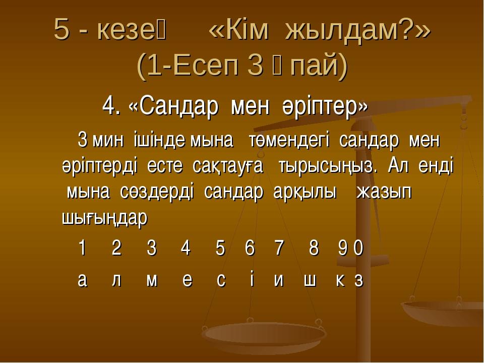 5 - кезең «Кім жылдам?» (1-Есеп 3 ұпай) 4. «Сандар мен әріптер» 3 мин ішінд...