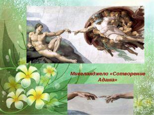 Микеланджело «Сотворение Адама»