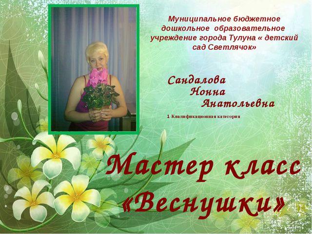 Сандалова Нонна Анатольевна 1 Квалификационная категория Муниципальное бюдже...