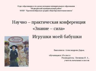 """Отдел образования и по делам молодежи муниципального образования """"Медведевски"""