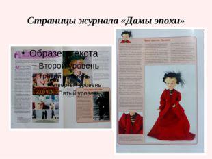 Страницы журнала «Дамы эпохи»