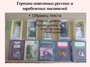 Героини известных русских и зарубежных писателей