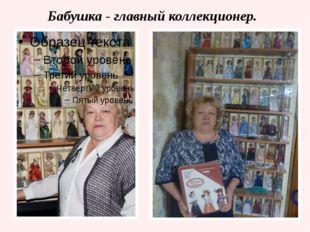 Бабушка - главный коллекционер.