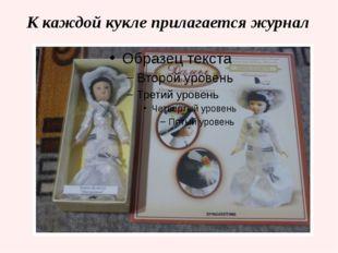 К каждой кукле прилагается журнал