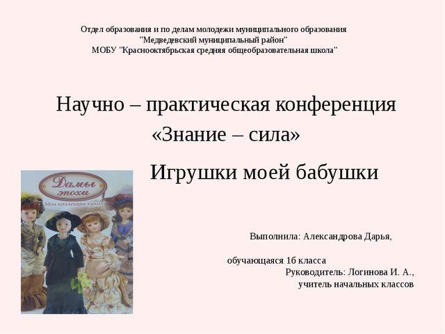 """Отдел образования и по делам молодежи муниципального образования """"Медведевски..."""