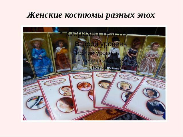 Женские костюмы разных эпох