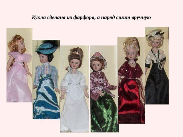 Кукла сделана из фарфора, а наряд сшит вручную