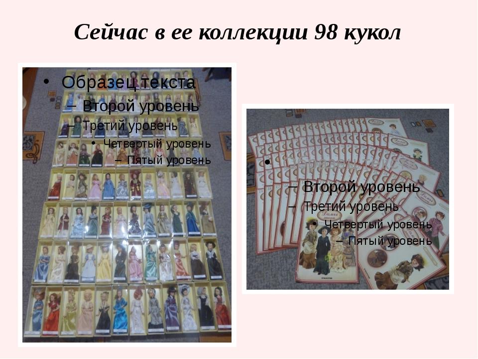 Сейчас в ее коллекции 98 кукол