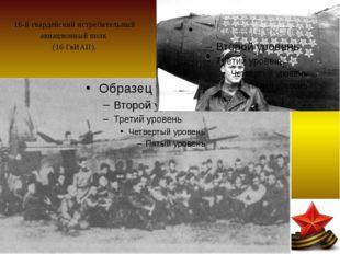 16-й гвардейский истребительный авиационный полк (16 ГвИАП).