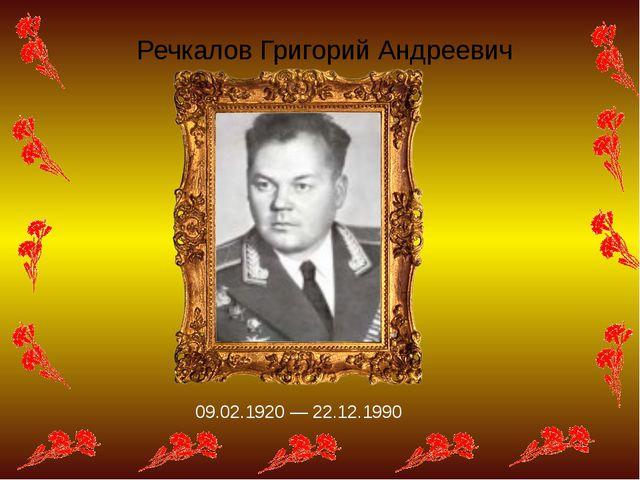 Речкалов Григорий Андреевич 09.02.1920 — 22.12.1990