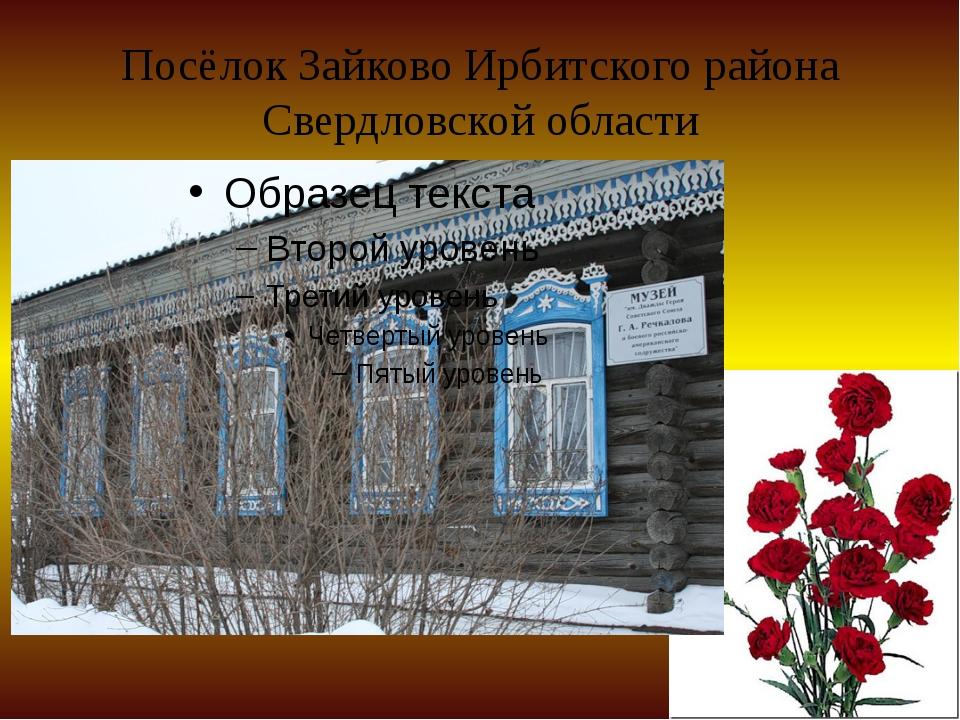 Посёлок Зайково Ирбитского района Свердловской области