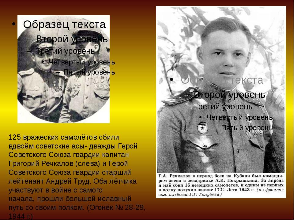 125 вражеских самолётов сбили вдвоём советские асы- дважды Герой Советского С...