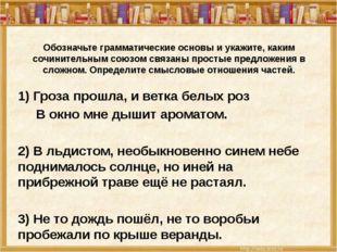 Обозначьте грамматические основы и укажите, каким сочинительным союзом связан