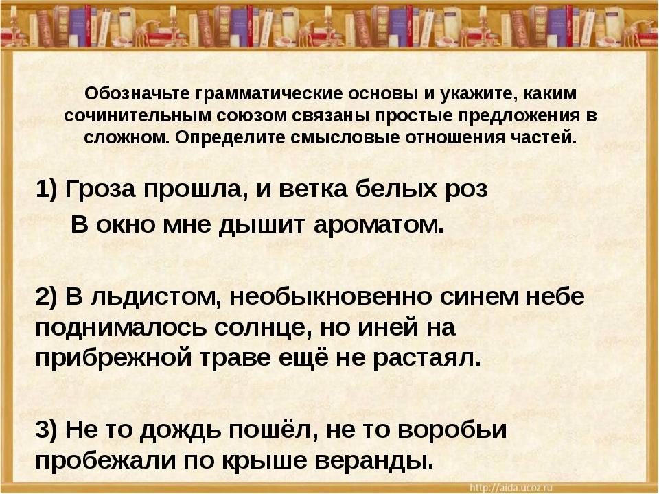 Обозначьте грамматические основы и укажите, каким сочинительным союзом связан...