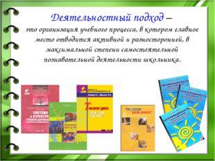 Деятельностный подход – это организация учебного процесса, в котором главное