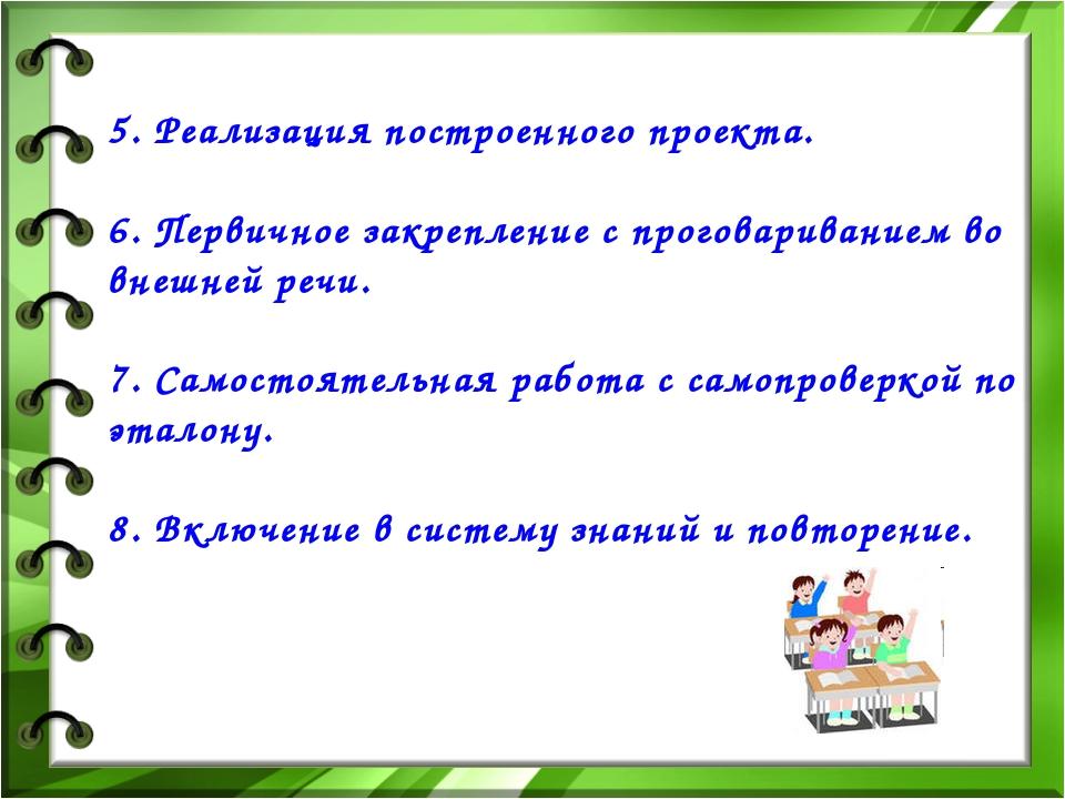 5. Реализация построенного проекта. 6. Первичное закрепление с проговаривани...