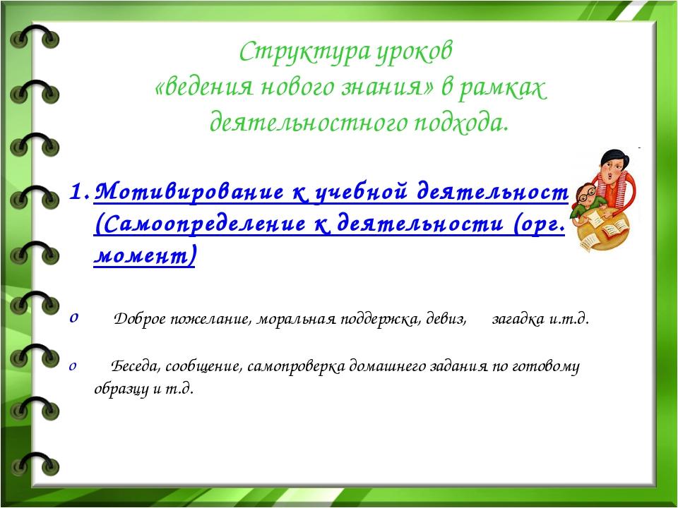 Структура уроков «ведения нового знания» в рамках деятельностного подхода. Мо...