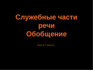 Служебные части речи Обобщение Плетнева Ирина Ивановна учитель МАОУ СОШ №59 П