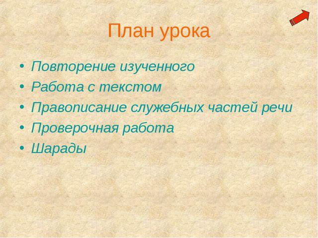 План урока Повторение изученного Работа с текстом Правописание служебных част...