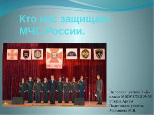 Кто нас защищает МЧС России. Выполнил: ученик 3 «Б» класса МБОУ СОШ № 33 Рожк
