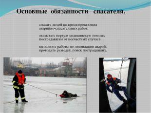 Основные обязанности спасателя. спасать людей во время проведения аварийно-сп