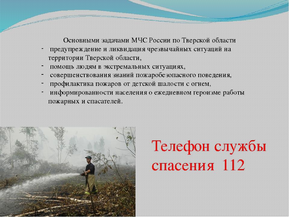 Основными задачами МЧС России по Тверской области предупреждение и ликвидаци...