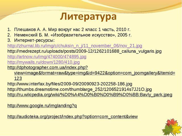Плешаков А. А. Мир вокруг нас 2 класс 1 часть, 2010 г. Неменский Б. М. «Изобр...