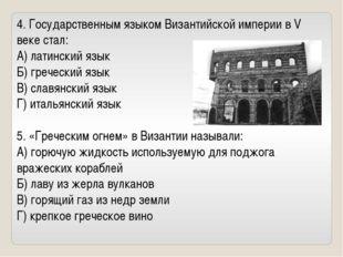 4. Государственным языком Византийской империи в V веке стал: А) латинский яз