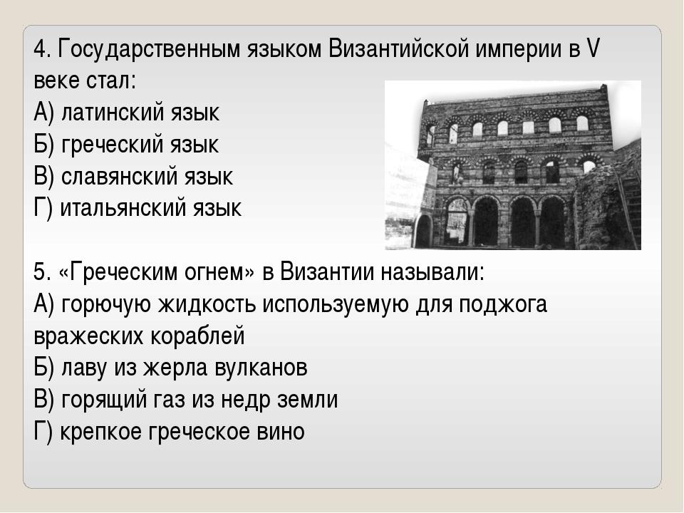 4. Государственным языком Византийской империи в V веке стал: А) латинский яз...