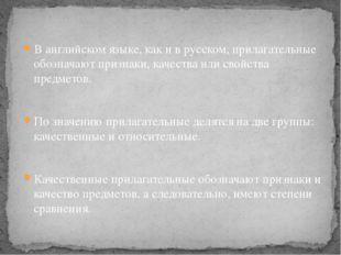 В английском языке, как и в русском, прилагательные обозначают признаки, каче